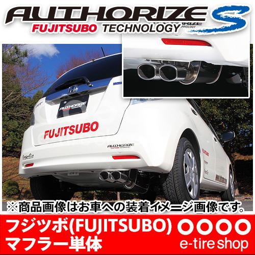 フジツボ マフラー オーソライズS GP1 フィット ハイブリッド 1.3 2WD用 [FUJITSUBO][AUTHORIZE_S][350-51541]