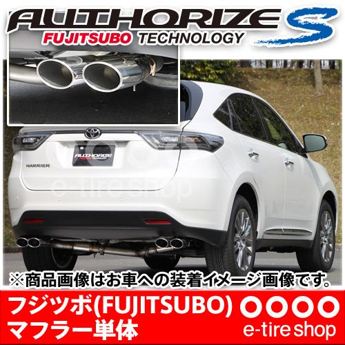フジツボ マフラー オーソライズS ZSU60W・ZSU65W ハリアー 2.0 2WD・4WD用 [FUJITSUBO][AUTHORIZE_S][360-27531]