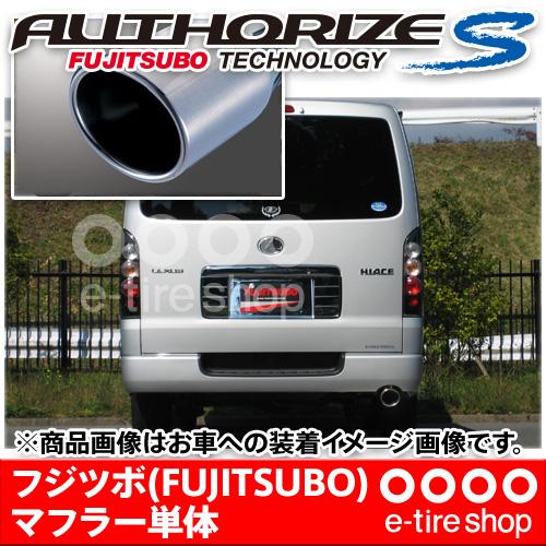 フジツボ マフラー オーソライズS KDH206V レジアスエース 3.0 DT 4WD ロングバン 標準ルーフ・フロア MC後用 [FUJITSUBO][AUTHORIZE_S][360-28027]