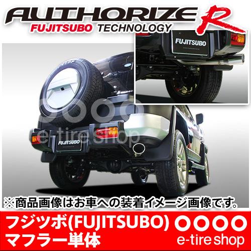 フジツボ マフラー オーソライズR FJ Cruiser 4×4用 [FUJITSUBO][AUTHORIZE_R][570-20511]