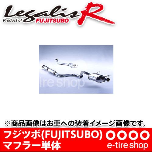フジツボ マフラー レガリスR HK11 マーチ 1300用 受注生産品 [FUJITSUBO][Legalis_R][750-11041]