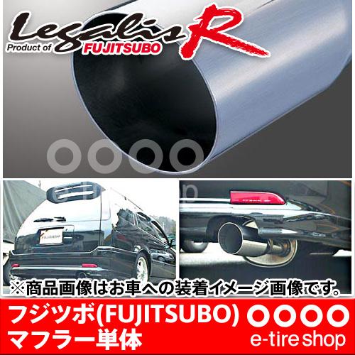フジツボ マフラー レガリスR AE111G スプリンターカリブ 1.6 20V 2WD 97 マイナー後用 受注生産品 [FUJITSUBO][Legalis_R][760-22223]