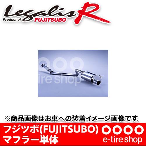 フジツボ マフラー レガリスR ST202 セリカ SS-II/SS-III用 受注生産品 [FUJITSUBO][Legalis_R][760-23061]