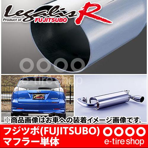 フジツボ マフラー レガリスR ST246W カルディナ GT-FOUR マイナー後用 受注生産品 [FUJITSUBO][Legalis_R][770-23641]