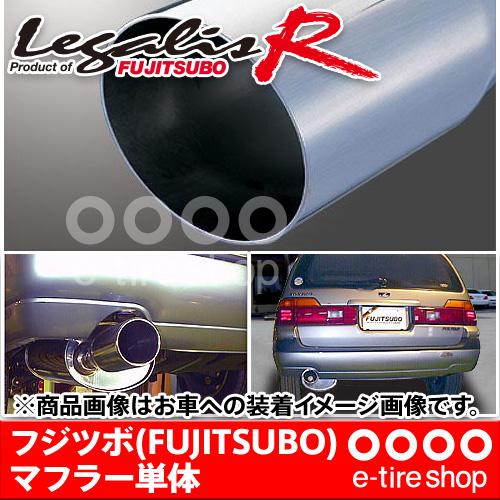 フジツボ マフラー レガリスR WGNC34 ステージア 2.5 ターボ 4WD用 受注生産品 [FUJITSUBO][Legalis_R][790-14911]