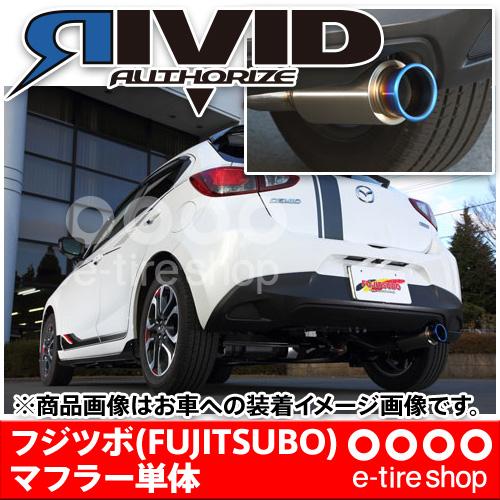 フジツボ マフラー リヴィッド DJ5FS デミオ 1.5 DT 2WD用 [FUJITSUBO][RIVID][860-41545]