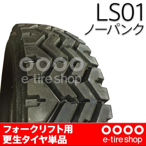 【要お取り寄せ】 フォークリフト用更生タイヤ LS01(雪路専用) 500-8 ノーパンク [バンダグ][bandag] 注)タイヤ1本あたりのお値段です
