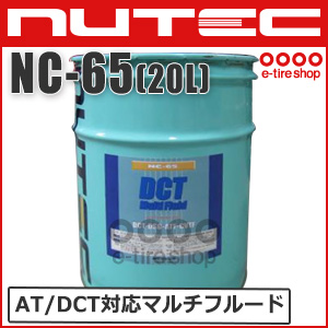【AT/DCTフルード】 ニューテック NC-65 DCT Multi Fluid 20L 化学合成(エステル系) [NUTEC][送料無料][要メーカー取り寄せ]