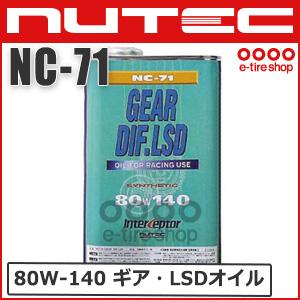 レースオイル ギア デフオイル ニューテック ファッション通販 手数料無料 NC-71 80W-140 100%化学合成 送料無料 2L NUTEC エステル系