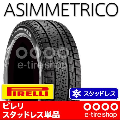 【要お取り寄せ】ピレリアイスアシンメトリコ195/55R16[ICEASIMMETRICO][スタッドレスタイヤ]注)タイヤ1本あたりのお値段です