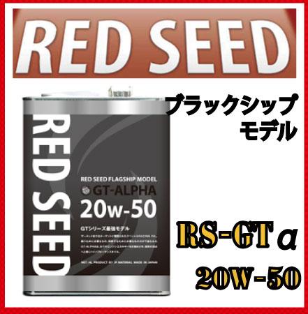 【ブラッグシップモデル】レッドシード エンジンオイル 20w-50 RS-GTα20 20L(リットル)