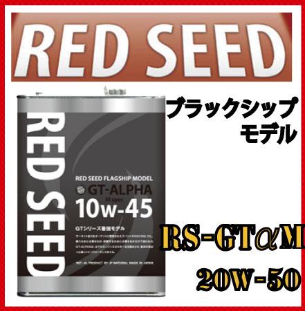 【ブラッグシップモデル】レッドシード エンジンオイル 10w-45 RS-GTαM04 Mspec 4L(リットル)