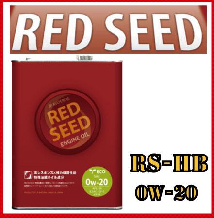 【エコモデル】レッドシード エンジンオイル 0w-20 RS-HB20 20L(リットル) RED SEED