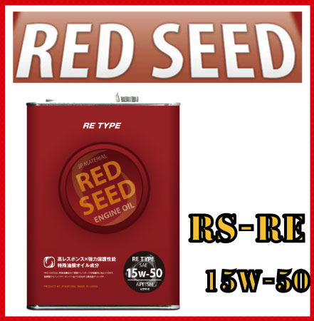 【REタイプ】レッドシード エンジンオイル 15w-50 RS-RE20 20L(リットル) RED SEED