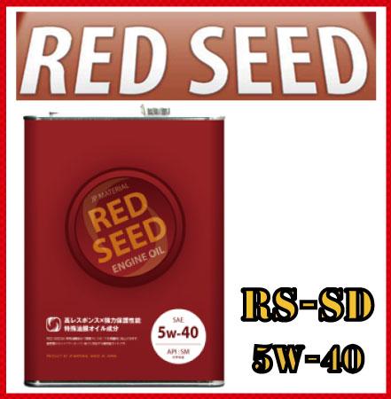 レッドシード エンジンオイル 5W-40 RS-SD20 20L(リットル) RED SEED