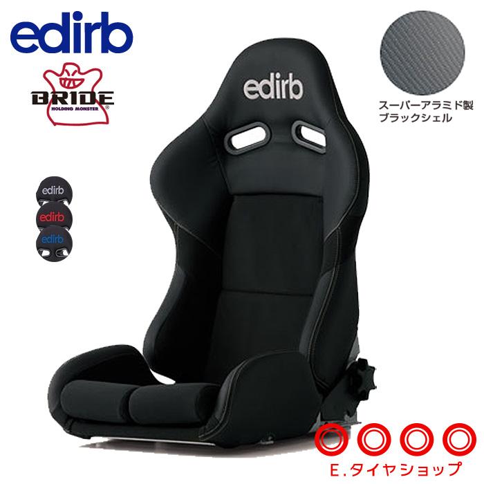 BRIDE ブリッド edirb 033 エディルブ 033 ロークッション スーパーアラミド製ブラックシェル ステッチカラー:シルバー、レッド、ブルー リクライニングシート