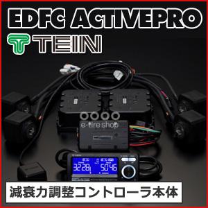 【要メーカー取寄】 テイン EDFC ACTIVE PRO 本体のみ [TEIN][EDK04-Q0349]