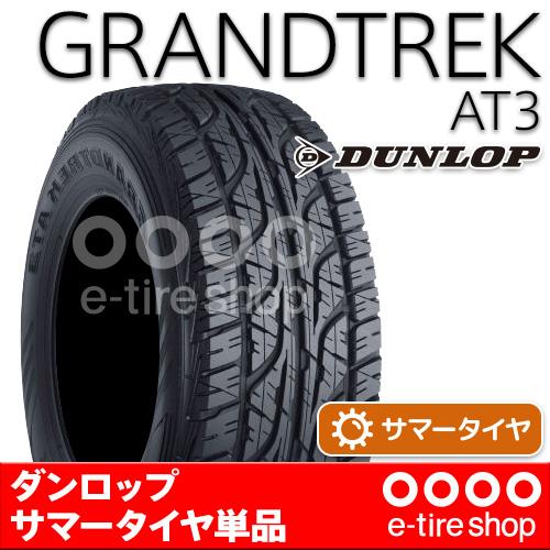 【要メーカー取寄】ダンロップGRANDTREKAT3265/60R18110Hブラックレター注)タイヤ1本あたりのお値段です