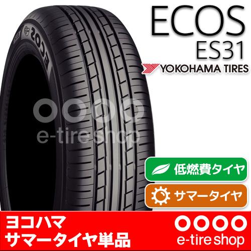 【要メーカー取寄】 ヨコハマタイヤ ECOS ES31 185/55R16 V 注)タイヤ1本あたりのお値段です
