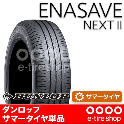 【要メーカー取寄】 ダンロップ エナセーブ NEXT II 195/65R15 91H H 注)タイヤ1本あたりのお値段です