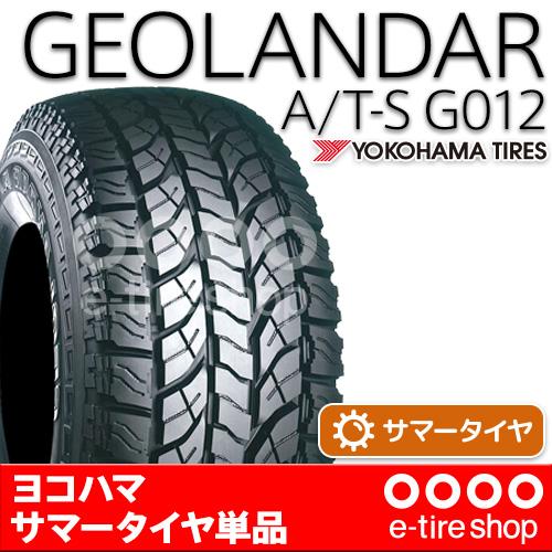 【要メーカー取寄】 ヨコハマタイヤ GEOLANDAR A/T-S G012 P275/60R17 S ホワイト/ブラックレター 注)タイヤ1本あたりのお値段です