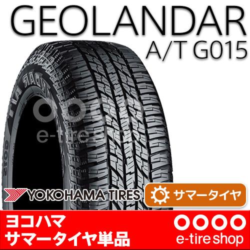 【要メーカー取寄】 ヨコハマタイヤ GEOLANDAR A/T G015 245/65R17 H XL ブラックレター 注)タイヤ1本あたりのお値段です