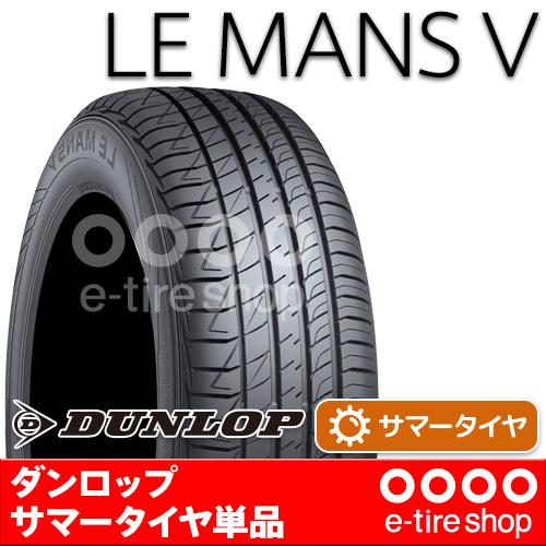 【要メーカー取寄】 ダンロップ LE MANS V 235/50R17 96V 注)タイヤ1本あたりのお値段です