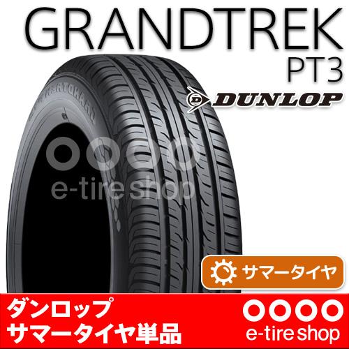 【要メーカー取寄】ダンロップGRANDTREKPT3225/65R17102H注)タイヤ1本あたりのお値段です