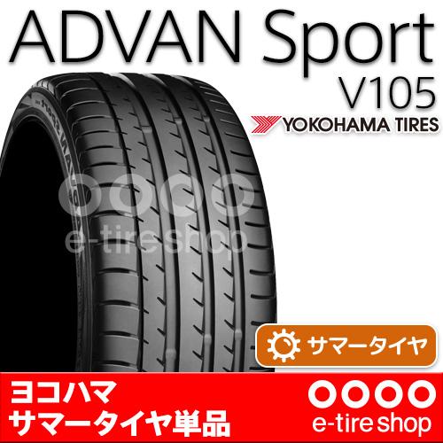 【要メーカー取寄】ヨコハマタイヤADVANSportV105W295/35ZR20105(Y)XL注)タイヤ1本あたりのお値段です