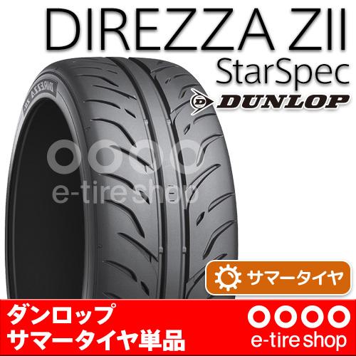 【要メーカー取寄】 ダンロップ DIREZZA ZII ★ 215/45R18 89W 注)タイヤ1本あたりのお値段です