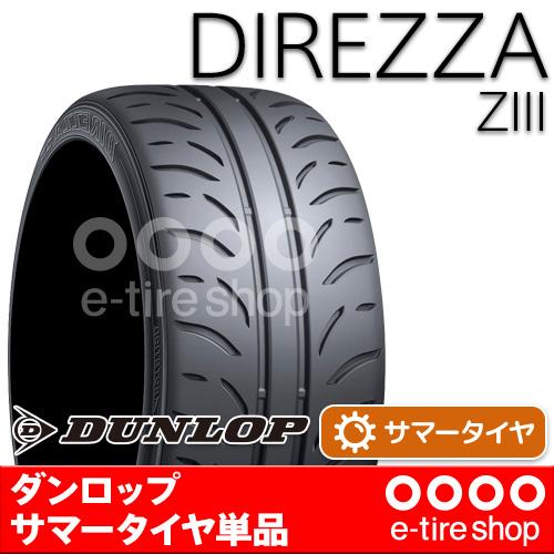 【要メーカー取寄】ダンロップDIREZZAZIII195/55R1585V注)タイヤ1本あたりのお値段です