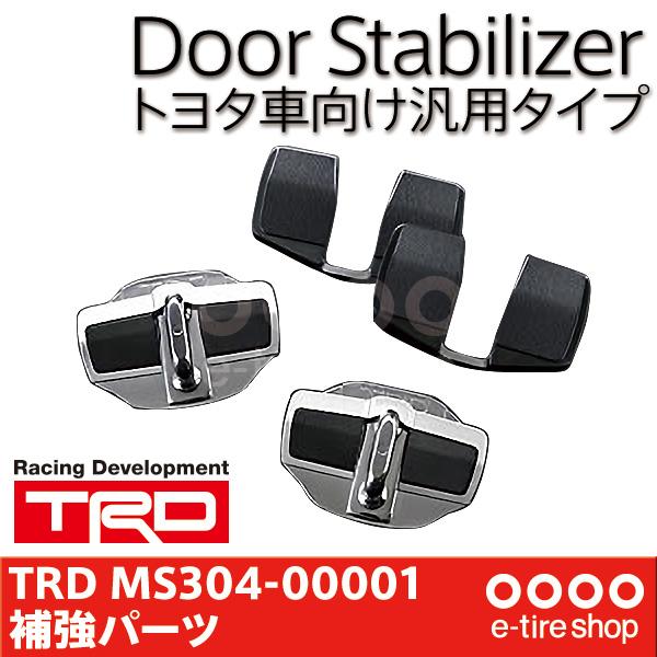 【要お取り寄せ】 TRD ドアスタビライザー 汎用タイプ(車種要確認) [Door Stabilizer][補強パーツ][MS304-00001]