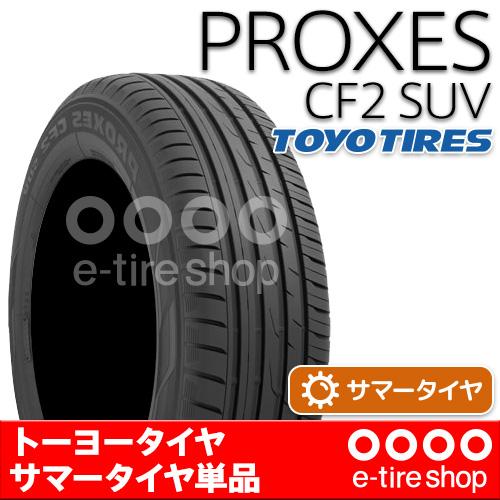 【要メーカー取寄】 トーヨー PROXES CF2 SUV 225/65R17 102H [TOYO][プロクセス][サマータイヤ] 注)タイヤ1本価格です