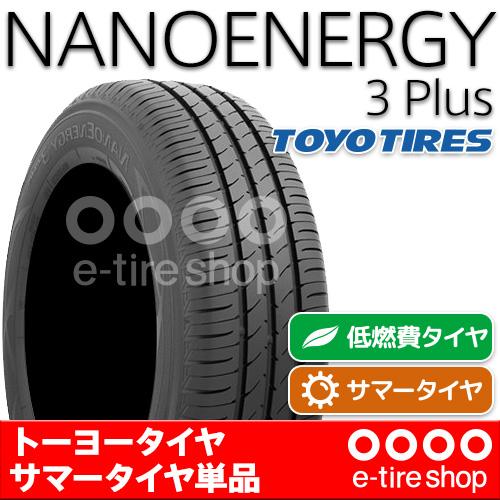 【要メーカー取寄】トーヨーNANOENERGY3PLUS215/55R1693V[TOYO][ナノエナジー][サマータイヤ]注)タイヤ1本価格です