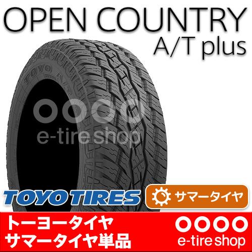 【要メーカー取寄】 トーヨー OPEN COUNTRY A/T+ 275/65R17 115H [TOYO][オープンカントリー][サマータイヤ] 注)タイヤ1本価格です