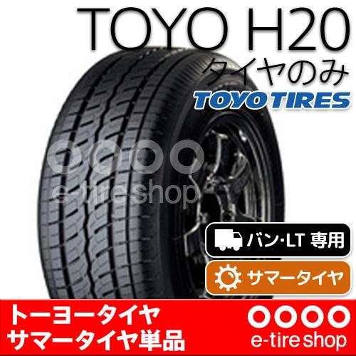 【メーカー取り寄せ】サマータイヤ単品 トーヨータイヤ TOYO H20 225/50R18 107/105R [TOYO TIRES]注)タイヤ1本あたりのお値段です