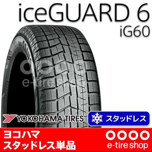 数量限定 YOKOHAMA iceGUARD6 IG60 225//45R19 92Q スタッドレスタイヤ