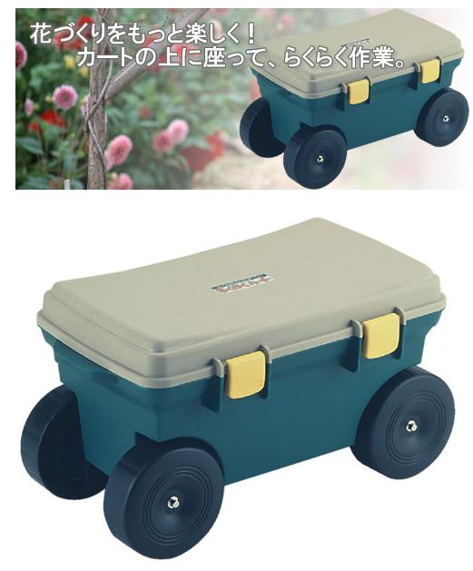 贈答品 ついに入荷 座ったまま移動できてガーデニング作業も楽々 セーブ らくらくカート
