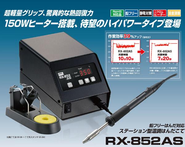 【送料無料】【はんだこて】グッド 鉛フリーはんだ対応ステーション型温調はんだこて RX-852AS