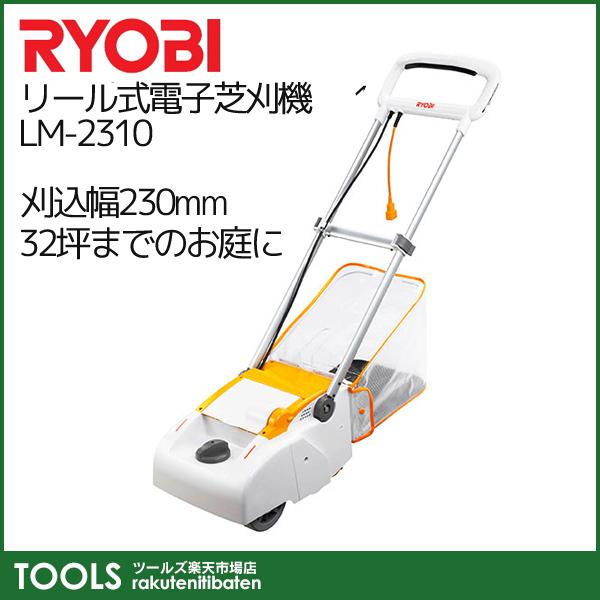 【送料無料】【リョービ】リール式電子芝刈機 LM-2310 刈込幅230mm