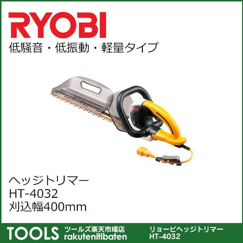 【送料無料】【リョービ】ヘッジトリマー HT-4032 刈込幅400mm