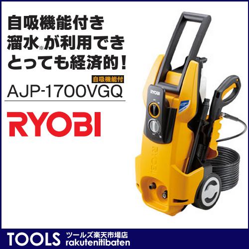 【送料無料】【リョービ】高圧洗浄機 静音自吸モデル AJP-1700VGQ