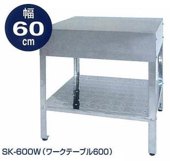 【送料無料】サンイデア アウトドアキッチン ワークテーブルSK-600W