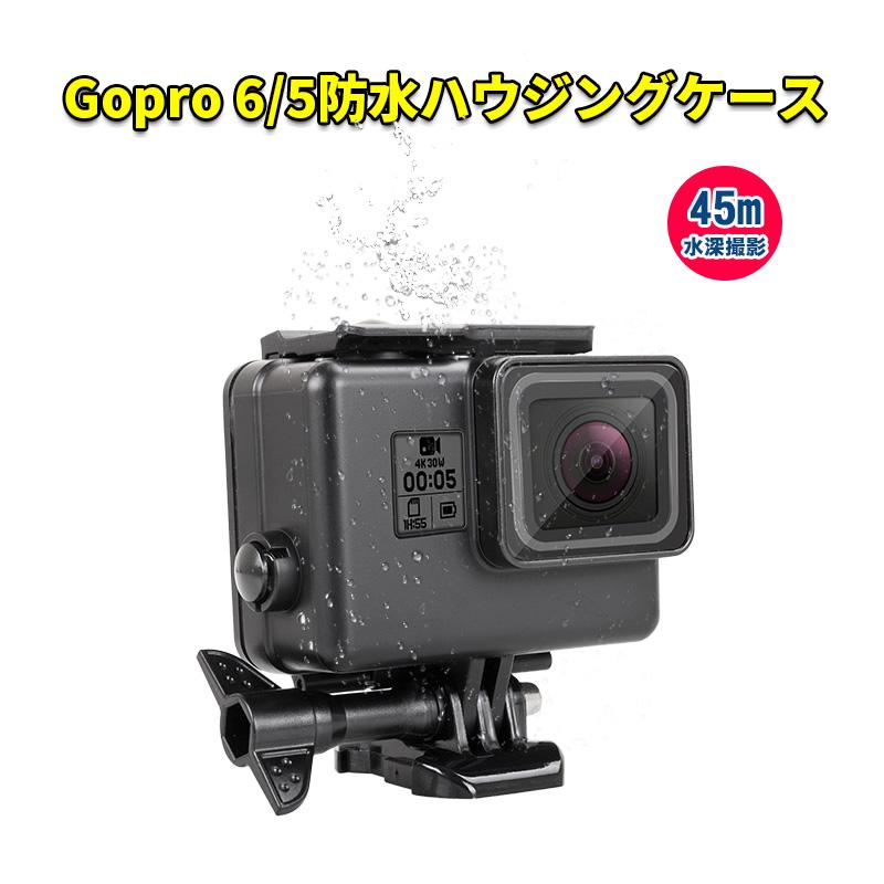 gopro hero7 6 5アクセサリー 防水ハウジングケース 水深45m撮影可能 水中撮影用 高透明度画面対応 GOPRO ゴープロ 防水ケース  海 レジャー 水中カメラ 小型 プール アクセサリー ブラック ウエアラブル ウエアラブルカメラ