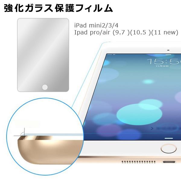 送料無料 iPad 強化ガラスフィルム 保護フィルム Pro10.5 2018 2017 9.7インチ iPadPro9.7 iPadAiriPadAir2 mini iPadmini2 iPadmini3 mini4 ガラスフィルム 強化ガラス 衝撃吸収 ipad 徹底防御 薄い Air 薄さ0.26mm mini3 キズ防止 アイパッド iP 液晶保護フィルム 気泡防止 mini2 高級品 新型 飛散防止 2 超歓迎された