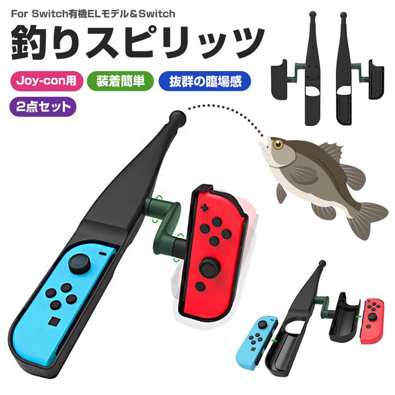 釣りスピリッツ 対応 釣り竿 釣竿 フィッシング ロッド 送料無料 一部地域を除く ジョイコン 釣り型 グリップ コントローラー ジョイスティック 釣りロッド 釣りスピリッツ対応 Joy-con スイッチコントローラ用 釣りスタ Switch スイッチ 体感コントロールソフトゲーム Nintendo 2点セット メイルオーダー 用 For