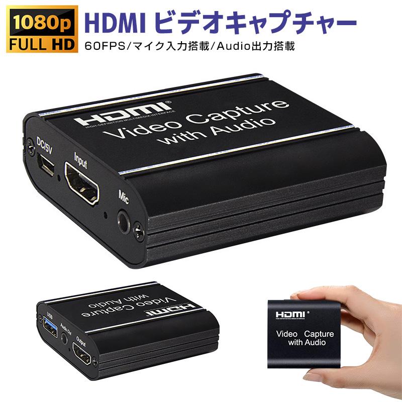 送料無料 HDMI ※アウトレット品 キャプチャーボード ゲームキャプチャー HDMIパススルー出力対応 ビデオキャプチャー 日本語取扱説明書付き HD1080P 60FPS PC 実況生配信 画面共有 ランキング1位 HDMIキャプチャーボード ゲーム録画 USB3.0 Potplayer OS Switch 使い勝手の良い 軽量小型 Xbox PS4 配信 X対応 携帯電話用 OBS 実況 PS3 Windows Linux
