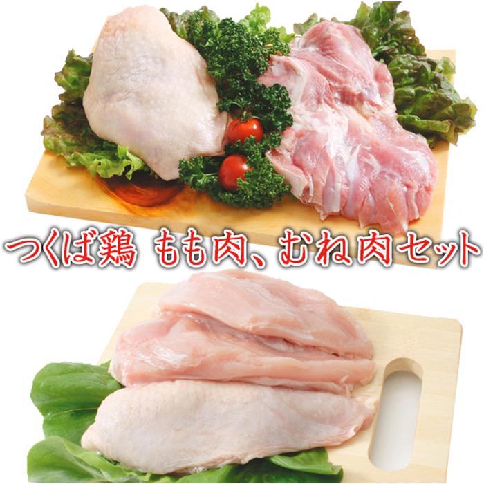 動物性たんぱくを使用しない飼料で育てた くせのないジューシーな肉質が特徴です 安全 安心に育てられた鶏を毎日の食卓に 送料無料 つくば鶏 新作続 鶏もも肉 むね肉セット 合計4kgセット バーベキュー 茨城県産 もも肉2kg+むね肉2kg 公式サイト 特別飼育鶏 BBQにも最適 唐揚げにも最適な鳥肉 柔らかくジューシーな味