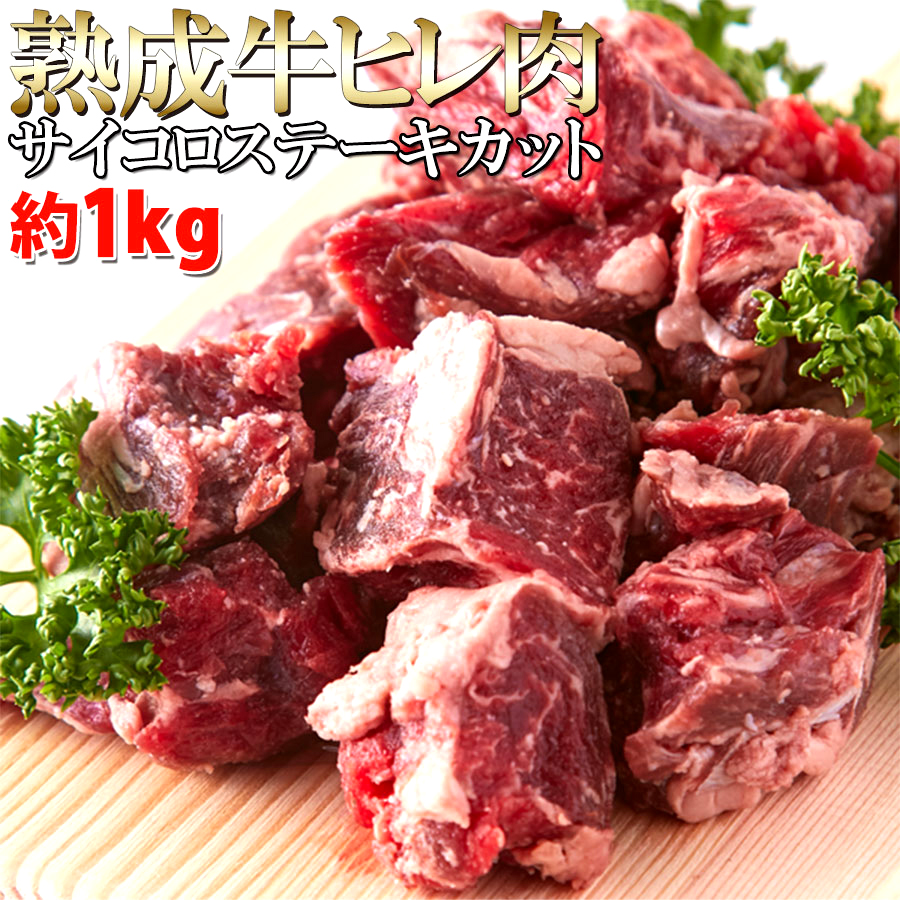 【送料無料】【同梱不可】熟成牛ヒレ肉サイコロステーキカット1kg 60日間熟成!柔らかジューシー!(NK00000062)