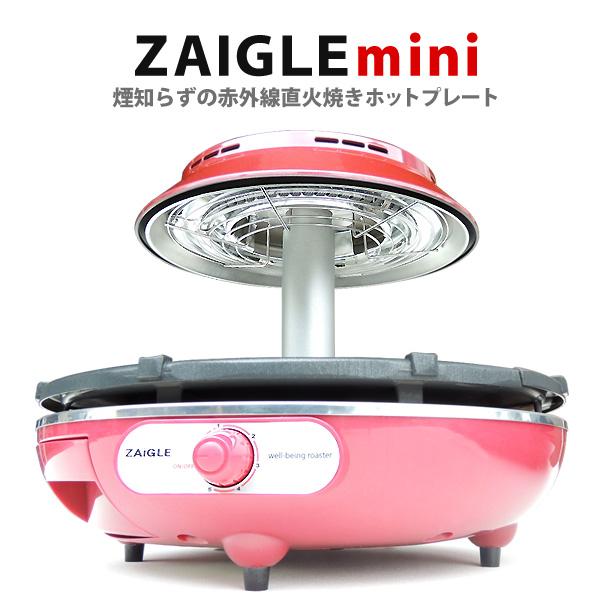 【セール】ザイグルミニ 赤外線ホットプレート 公式ショップ 無煙ロースター グリル キッチン家電 ホットプレート